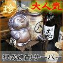 【送料無料】◆焼酎カップ2客付き◆信楽焼 焼酎サーバー【1升用】たぬきの焼酎サーバー/陶器/還...