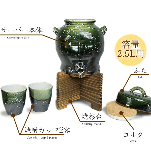 まるいち本店『緑釉焼酎サーバー』