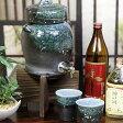 【焼酎サーバー】青釉 ss-0078【名入れ/信楽焼/還暦祝い/陶器/セット】