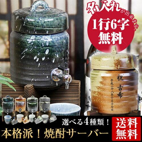 1.5L用 焼酎サーバー 名入れ 父の日 おしゃれ 還暦祝い 父 退職祝い 上司 プレゼント 焼酎 保存瓶 ...