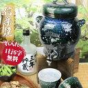 焼酎サーバー青釉 ss-0078 名入れ 信楽焼 還暦祝い 陶器 セット