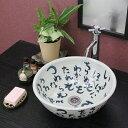 信楽焼 いろは手洗い鉢 飽きのこない洗面鉢 お洒落な洗面器 手洗器 手洗鉢 洗面ボール 洗面シンク 陶器 ...
