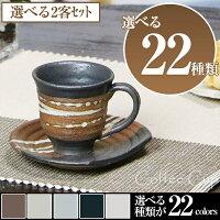 コーヒーカップ・ペア・2客セット・陶器・セット・おしゃれ・ペア・白・来客用・ソーサー・和風・珈琲カップ