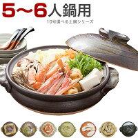10号土鍋,ご飯鍋,ごはん鍋