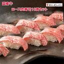 国産牛 ロース 肉 寿司 10貫 精肉 焼肉セット おうち焼肉 焼肉 焼き肉 BBQ バーベキュー キャンプ