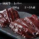 国産牛 レバー 200g 焼肉 焼き肉 BBQ 鉄板焼 キャンプ 肉 人気商品 ホルモン