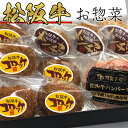 松阪牛お惣菜デラックスAセット 松阪牛のハンバーグx1 メンチカツx3 コロッケx5の3点を1つに 牛肉の味や旨味しっかり お忙しい家庭やプレゼント お祝い 身近な人へのお祝い返し 贈り物にも
