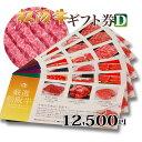 松阪牛 ギフト券 Dタイプ【和牛 国産牛肉 お肉 松坂牛ギフト やまと 商品券 お返し ギフトカード
