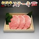 松阪牛 【A5等級】サーロインステーキ 1枚200g×3枚セット【和牛 国産牛肉 お肉 a5ランク