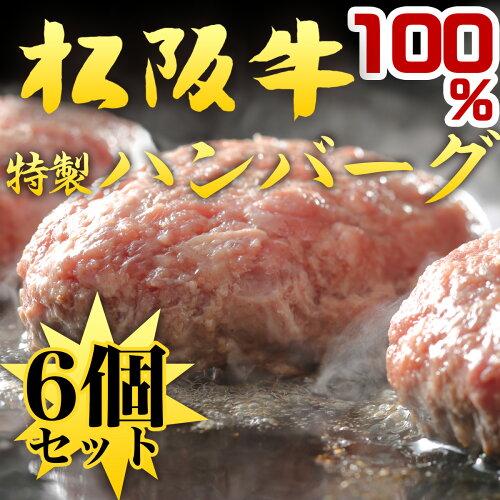 ポイント5倍 特製 ハンバーグ 150g×6個セット【牛肉 や...