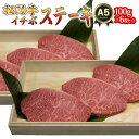 お歳暮 御歳暮 松坂牛 ステーキ 食べ物 グルメ 松阪牛 肉 ギフト 高級 肉 イチボ 100g 6