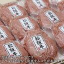 松阪牛 松坂牛 100% ハンバーグ ギフト 牛肉 150g
