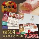 【ポイント5倍!】23日まで- 松阪牛 【A5限定】 お肉の カ...