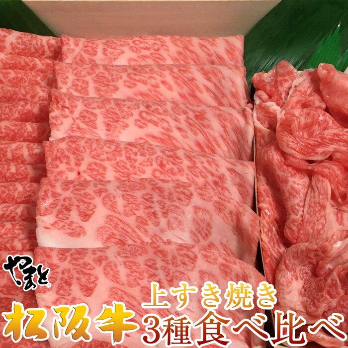 松阪牛 肉 すき焼き 食べ比べ セット ギフト あす楽 肉 A5 上すき焼き3種食べ比べ すき焼き肉 高級肉 自宅でご馳走 取り寄せ 即日発送 訳あり 自粛 応援