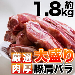 豚 スペアリブ 送料無料 即日出荷 メガ盛り (約1.8kg) ギフト 松阪牛やまとの BBQ用 簡易包装 冷凍食品 取り寄せ 訳あり 惣菜セット 肉 惣菜 冷凍