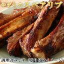 豚 スペアリブ 骨付き 送料無料 味付き