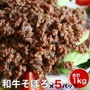 牛 そぼろ肉 200g ×5 合計1kg 冷凍 味付け真空パ