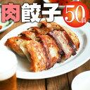 父の日 早割 餃子 牛タン 入 牛タン餃子 50個 冷凍餃子