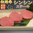 父の日 遅れてごめんね ステーキ 食べ物 グルメ 松阪牛 松
