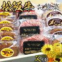 ファイブミニッツ・ミーツ 氷温熟成 黒毛和牛 ローストビーフとミートパイ 詰め合わせ 惣菜 セット 高級 神戸 芦屋