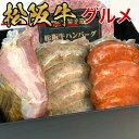 お中元 暑中見舞い 肉 あす楽 松阪牛 グルメ ギフト セッ...