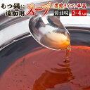 ギフト 牛肉 もつ鍋スープ 単品 3〜4人前 取り寄せ お中元 中元 応援 お肉用 醤油味 追加用 にも 松阪牛やまと