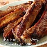 スペアリブ 松阪牛やまとのお惣菜 【簡易包装】1パック