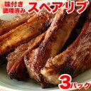 【クーポン利用で100円引】豚 スペアリブ 味付き 骨付き ...