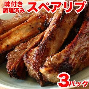 豚 スペアリブ 味付き 骨付き 3パック ギフト 温めるだけ 松阪牛やまとのお惣菜 簡易包装 冷凍食品 取り寄せ 訳あり 惣菜セット 肉 惣菜 冷凍 おかず セット