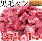 シチュー用 牛タン カット済み 1kg 肉 牛肉 簡易包装 カレー用 送料無料 即日出荷 煮込み料理用 松阪牛やまとの煮込み素材