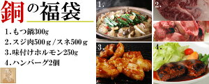 2012年 銅の福袋【黒毛和牛 煮込み 焼肉 セット】