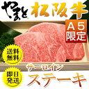 【桐箱入り・送料無料】松阪牛A5サーロインステーキ ギフト 200g×2枚セット