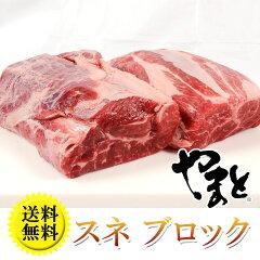 カレ-用に和牛A5限定のスネ肉ブロック[ カレー向き ] 黒毛和牛A5 スネ肉ブロック 1Kg すね肉...