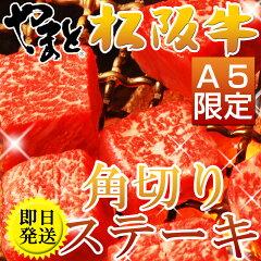 焼肉・ステーキに最適うま味爆裂赤字覚悟のA5松坂牛 人気に訳あり・レビュ−にわけあり♪ 【15,...