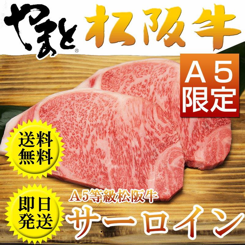 松阪牛A5 サーロイン ステーキ