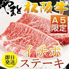 松阪牛/松坂牛 人気に訳あり・レビュ−にわけあり♪松阪牛ステ−キ[お肉/牛肉/グルメ/ギフト/お...