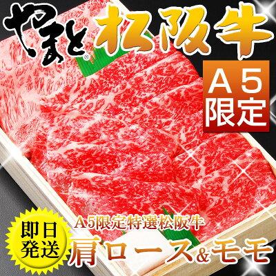 肩ロース×モモ すき焼き用 400g