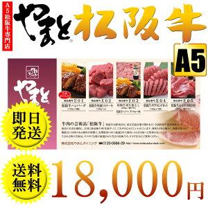 ポイント カタログ プレゼント すき焼き チケット