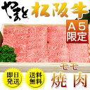 松阪牛 モモ焼肉 200g 赤字覚悟のA5等級肉♪ 人気に訳あり・レビュ−にわけあり♪【松阪牛 松坂牛】【お肉 牛肉 和牛 お取り寄せ やまと ギフト 焼き肉 お取り寄せグルメ 残暑見舞い 敬老の日 お祝い】