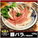 【もつ鍋追加用】国産豚バラ