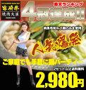 【メガ☆ヒット!】☆焼肉屋 大臣の黒毛和牛もつ鍋2013!10000食...