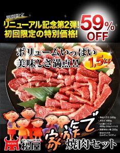 破格! 送料無料★ 焼肉1.5kg★ BBQ★ バーベキューにも 日本一売れてる焼肉店の味★たっぷり...