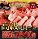 焼肉極上1kg セット【送料無料】 お中元 贈答 日本一売れている焼肉店の味★ バーベキュ…