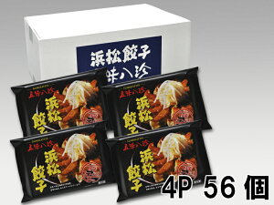 〈五味八珍〉浜松餃子 56個(14個×4袋) 餃子のタレ付【他商品と同梱不可】