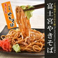 富士宮やきそば本場の味富士宮やきそばB-1グランプリ公認商品