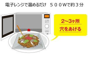 吉野家×富士宮やきそば『牛肉やきそば』(180g×2食)