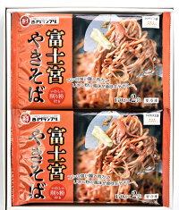 お中元富士宮やきそばセット170g×2食×4P