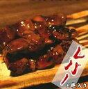 焼き鳥 炭火焼鳥レバー串 6串×5 やきとり 焼鳥 Yakitori ヤキトリ セット 冷凍 キムラ食品 1
