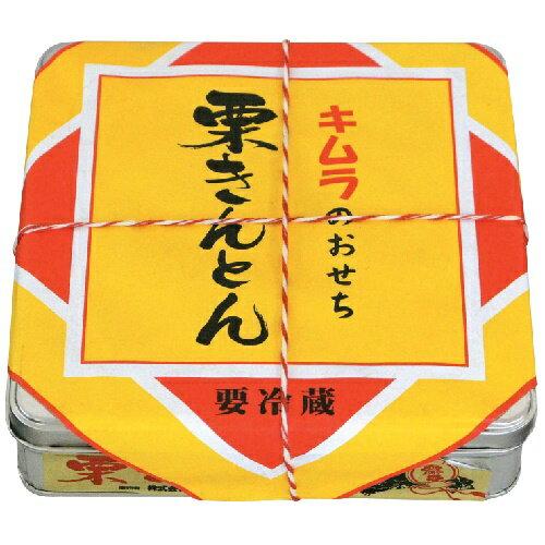 キムラ食品『キムラの栗・栗きんとん 1kg(10705)』