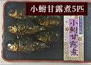 商品画像:屋久島物産展の人気おせち2018楽天、小鮒甘露煮トレー 5匹
